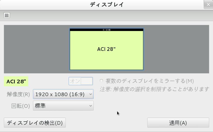 Display_change_resolution