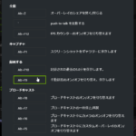 GeForce Experience 3.0 キーボード ショートカット