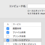macOSへ素早くリモートログインできるTeraTermオプション