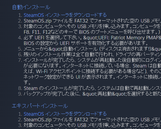 steamosdownload
