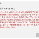VPN接続できない場合の対処例