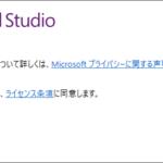 Visual Studio 2017オフライン・インストール・メディアが作れないとき