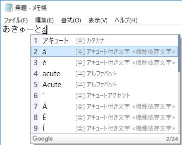 Google日本語入力でラテン文字を...