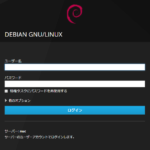 x86_64版Debian Stretchをインストール